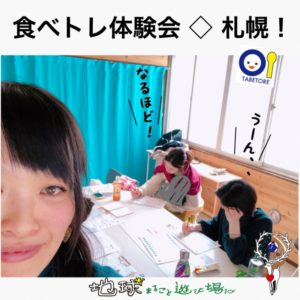 2019年3月の食べトレ体験会◇北海道札幌、地球まるごと遊び場に松本まきこインストラクター