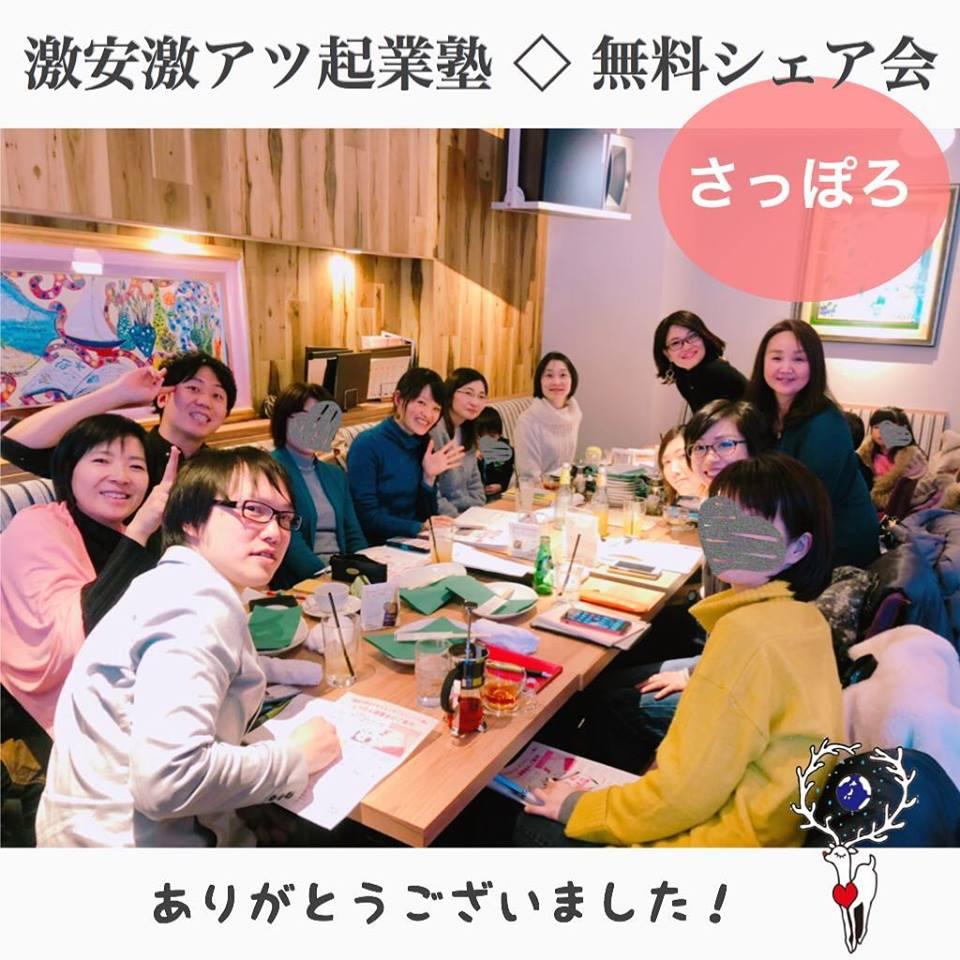激安激アツ起業塾◇無料シェア会 in 札幌、北海道 地球まるごと遊び場に主宰 ありがとうございました