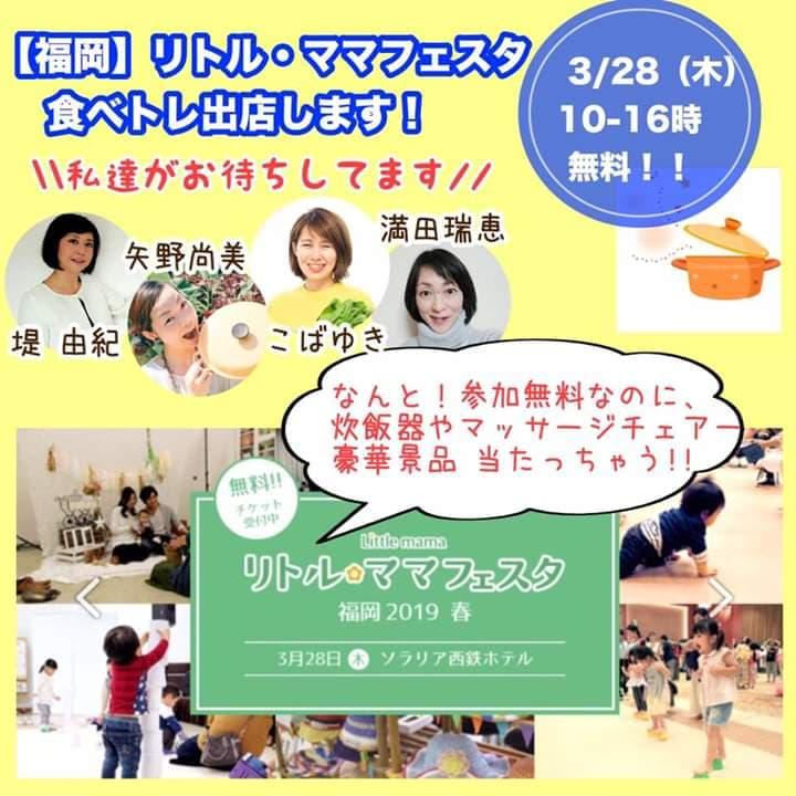 【福岡】リトルママフェスタ2019春、食べトレ出店 参加無料なのに炊飯器やマッサージチェアー豪華景品