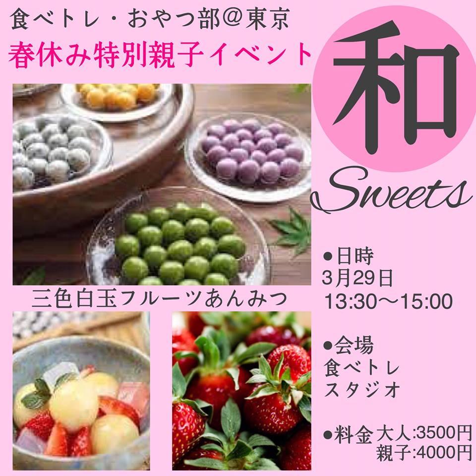 食べトレおやつ部 春休みイベント!和スウィーツを作ろう募集スタート、東京