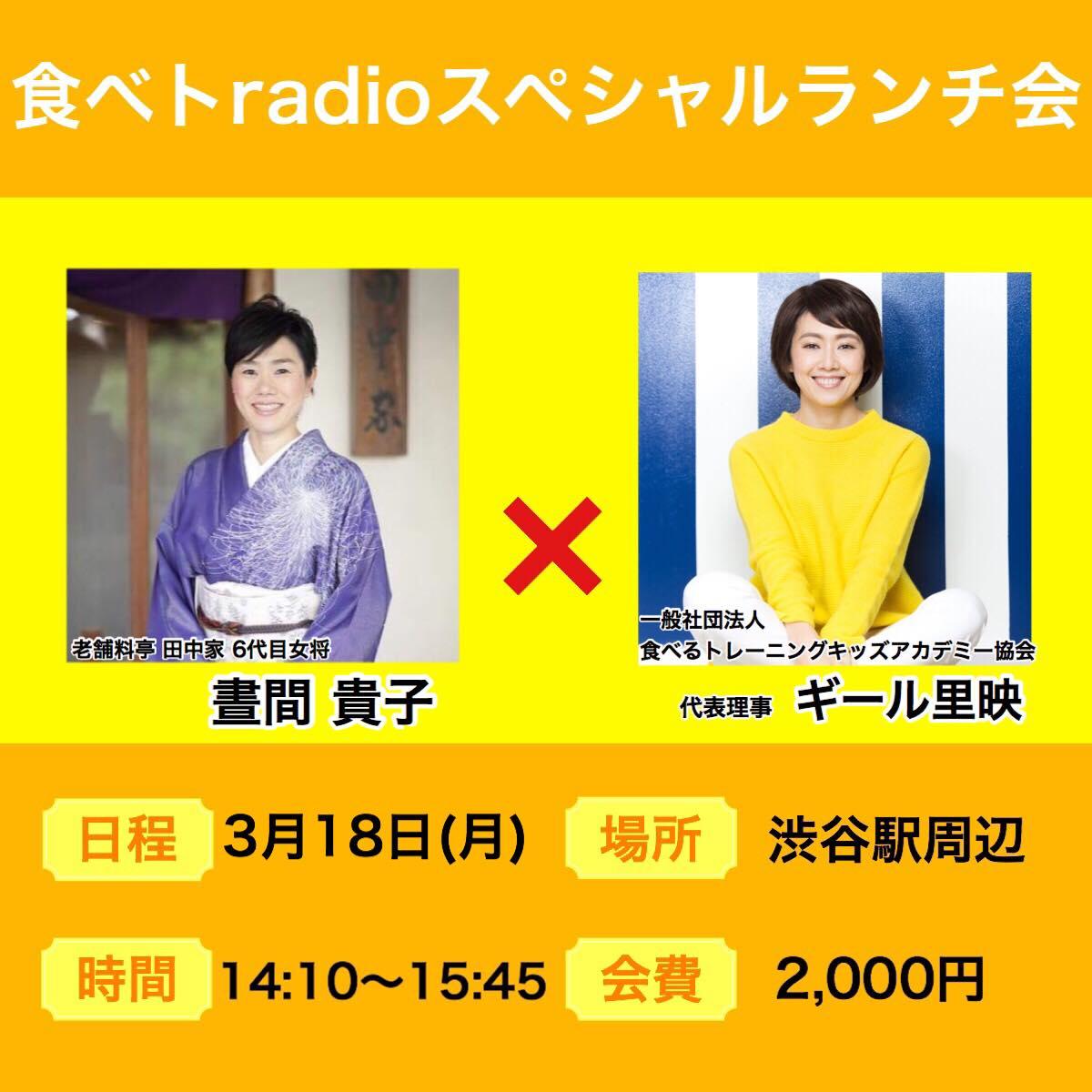 食べトRadio スペシャルランチ会 晝間貴子さん、坂本龍馬の妻、お龍が働いていた、とされる老舗旅館『田中屋』の6代目女将