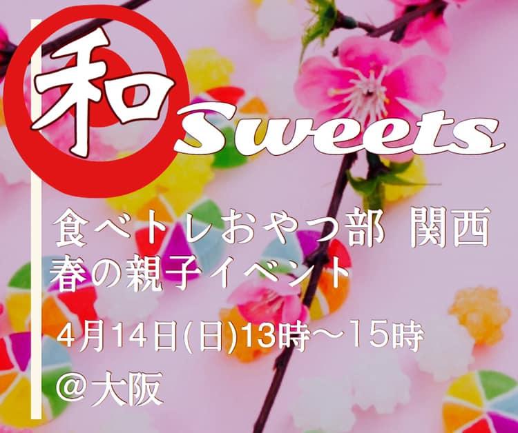 食べトレおやつ部 関西 春の親子イベント 大阪 4月14日(日)13-15時 和スウィーツ