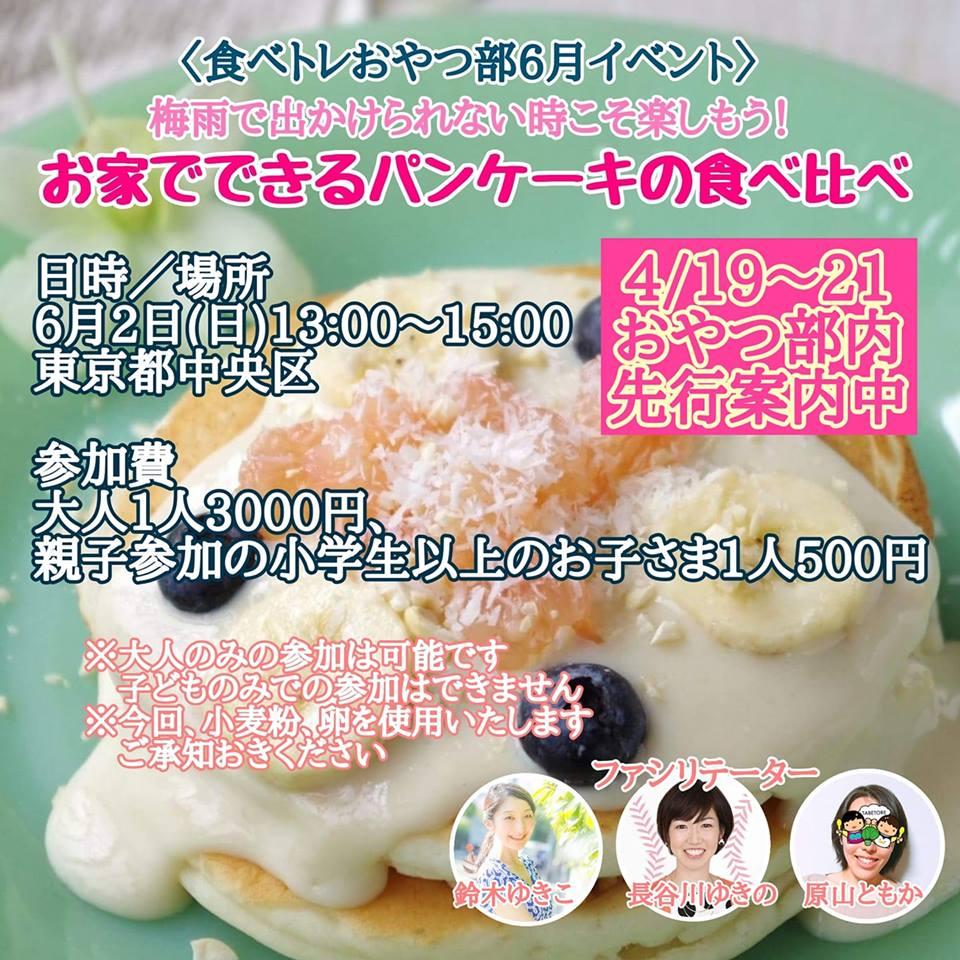 食べトレおやつ部 パンケーキ食べ比べ 米粉と小麦粉 東京開催