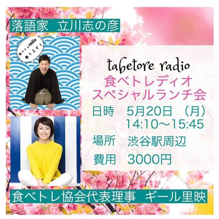 食べトレディオ スペシャルランチ会 食べトRadio 立川志ノ彦 落語家をゲストに迎えて 渋谷クロスFM