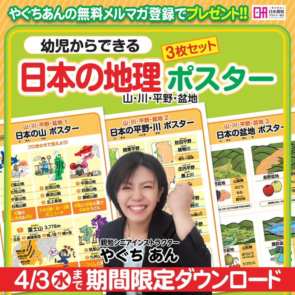 幼児からできる!日本の地理ポスター◇山川平野盆地3枚セット、プレゼント 親勉インストラクターやぐちあん