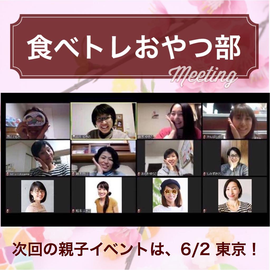 食べトレおやつ部 サブリーダー会議 Zoom meeting 次回は6月2日(日)親子イベント和スウィーツin 東京