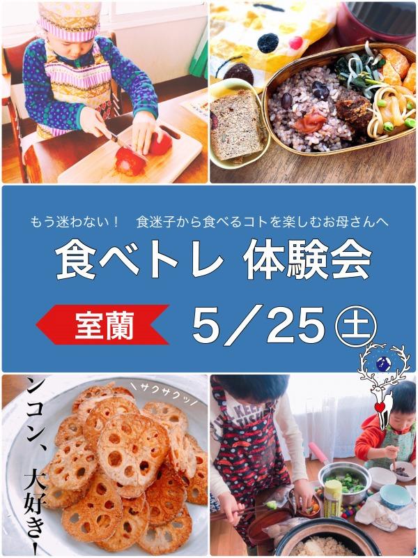 もう迷わない! 食迷子から食べるコトを楽しむお母さんへ『食べトレ』体験会 北海道室蘭市 インストラクター松本まきこ 地球まるごと遊び場に