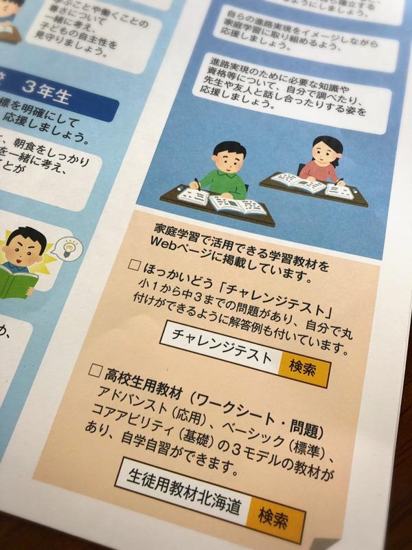 北海道教育委員会から提供、無料家庭学習教材。