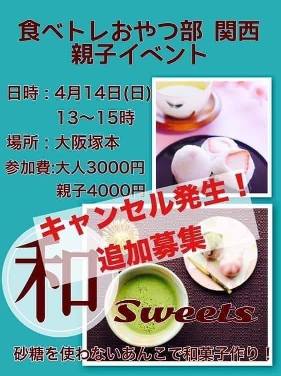 食べトレおやつ部関西大阪 親子イベント キャンセル発生で、追加募集中 砂糖を使わないあんこで和菓子作り