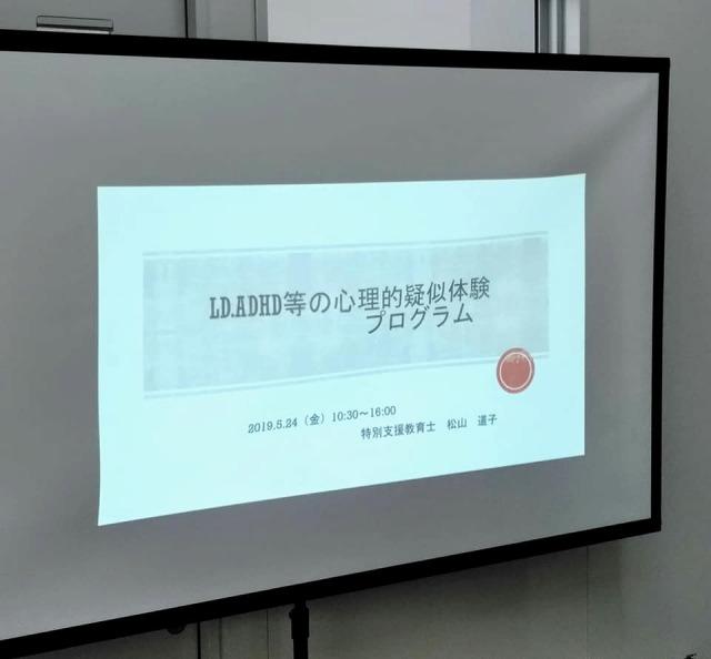 LD.ADHD等の心理疑似体験プログラム 札幌、講師は特別支援教育士 松山道子さん