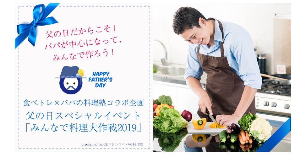 食べトレ×パパの料理塾 コラボ企画 父の日スペシャルイベント「みんなで料理大作戦2019」
