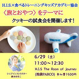 HIS × 食べるトレーニング キッズアカデミー協会 旅とおやつをテーマにクッキーの試食会を開催します 鈴木ゆきこ