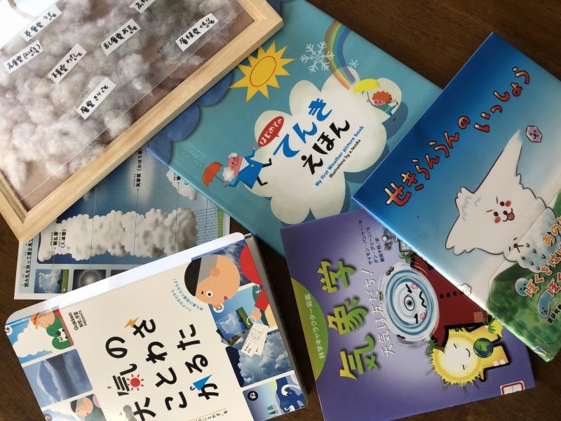 今月の親勉ラボ5月は『天氣・氣候』をテーマに遊びます。北海道札幌・倶知安 親勉インストラクター松本まきこ 地球まるごと遊び場に