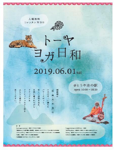 トーヤヨガ日和2019 地球まるごと遊び場に 松家(まつや)出展します。洞爺湖水の駅