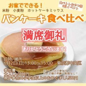 食べトレおやつ部 親子イベント6月東京 お蔭様で満員御礼となりました! 地球まるごと遊び場に