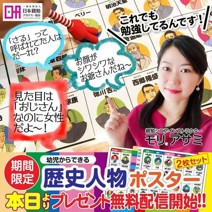 幼児からできる歴史人物ポスター2枚セット 東京 親勉シニアインストラクターモリアサミ