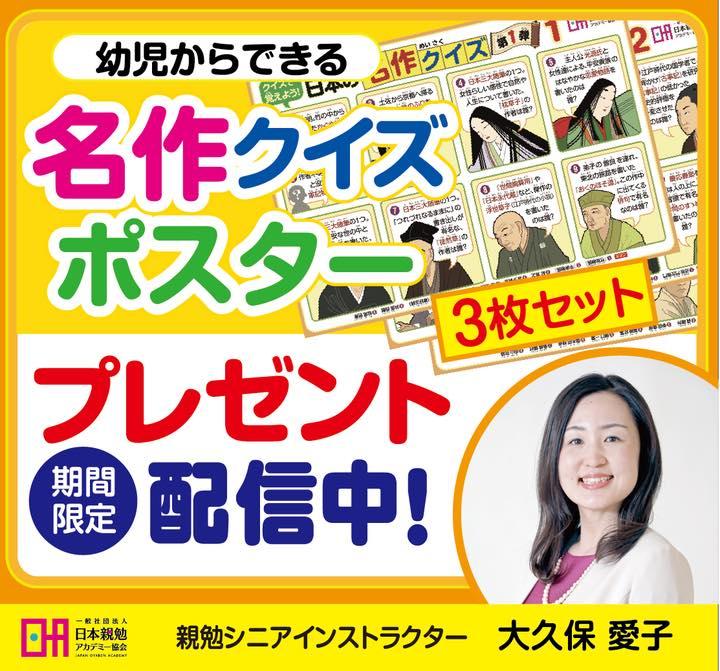 幼児からできる 名作クイズポスター3枚セットプレゼント 親勉シニアインストラクター大久保愛子