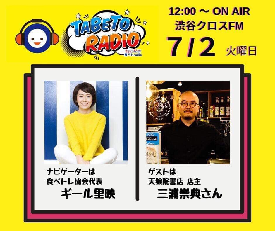 食べトレディオ 食べトRadio 天狼院書店 店主 三浦崇典さんゲスト 渋谷クロスFM