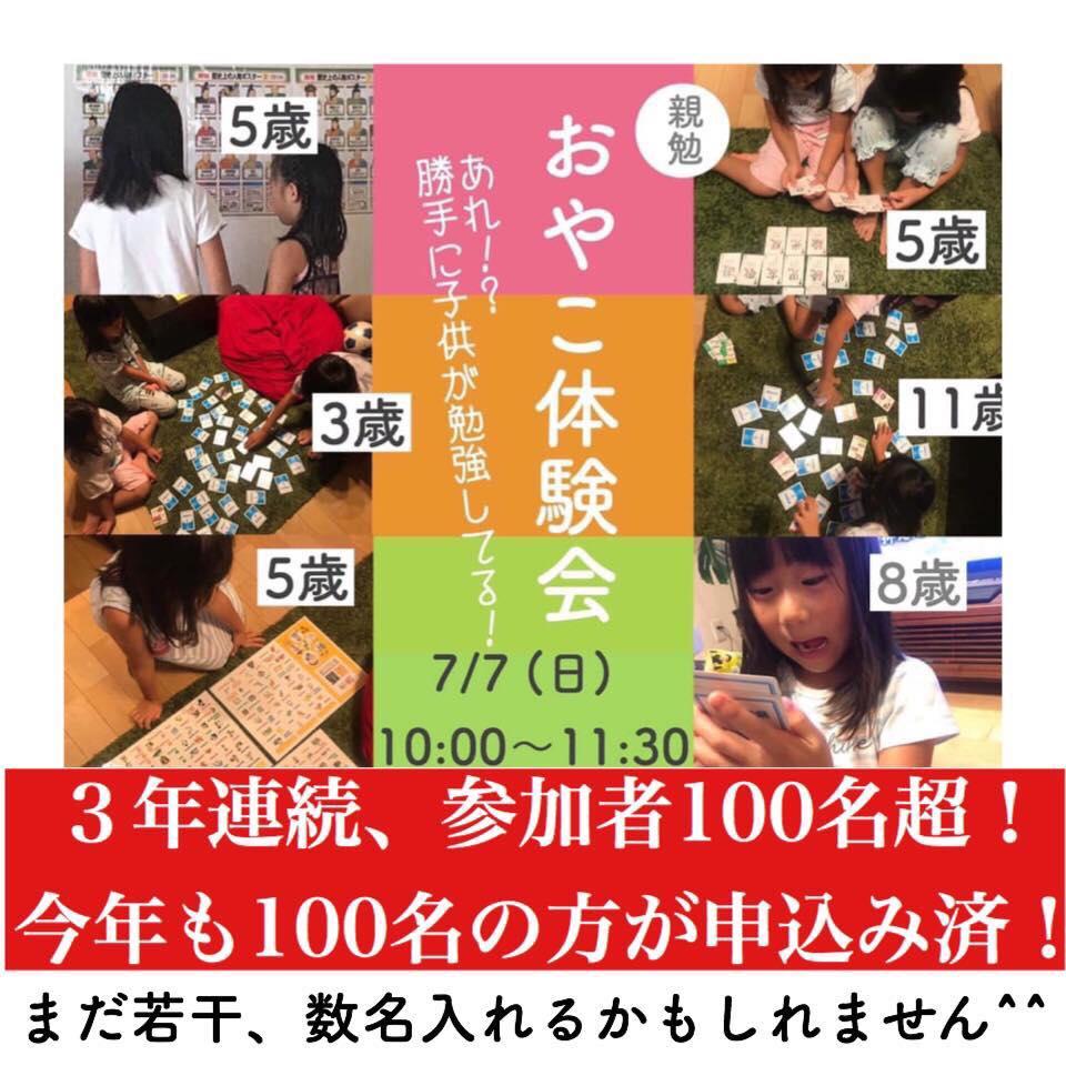 親勉親子体験会 全国10拠点100人おやこイベント 名古屋からスタート、北海道札幌市は9月29日(日)