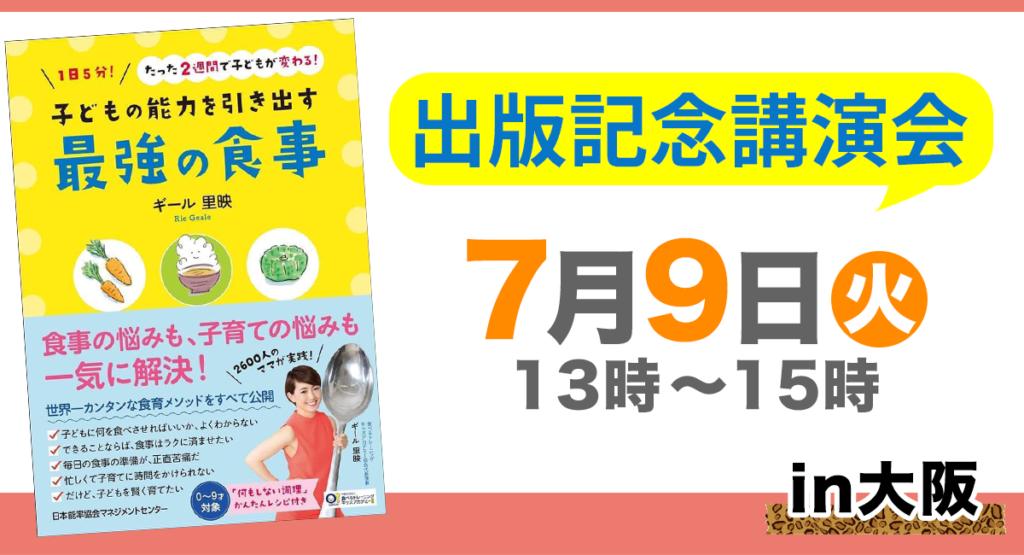 食べトレ協会 ギール里映 出版記念講演会 大阪 1日5分!たった2週間で子どもが変わる!最強の食事