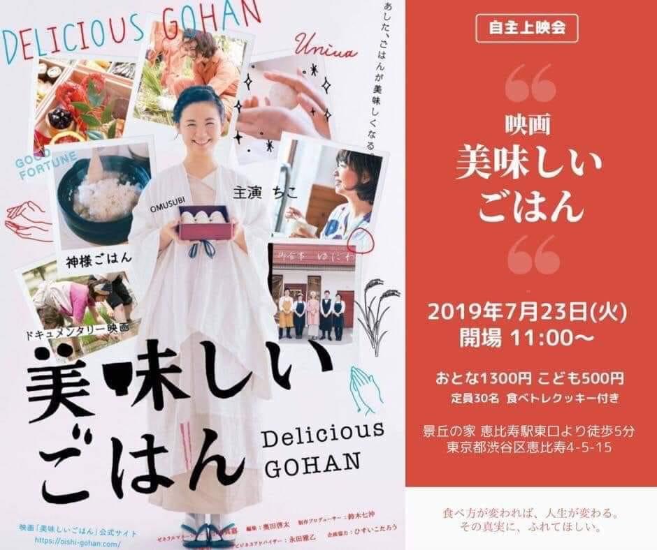 食べトレおやつ部 7月のイベントは映画自主上映会 美味しいごはん 恵比寿駅