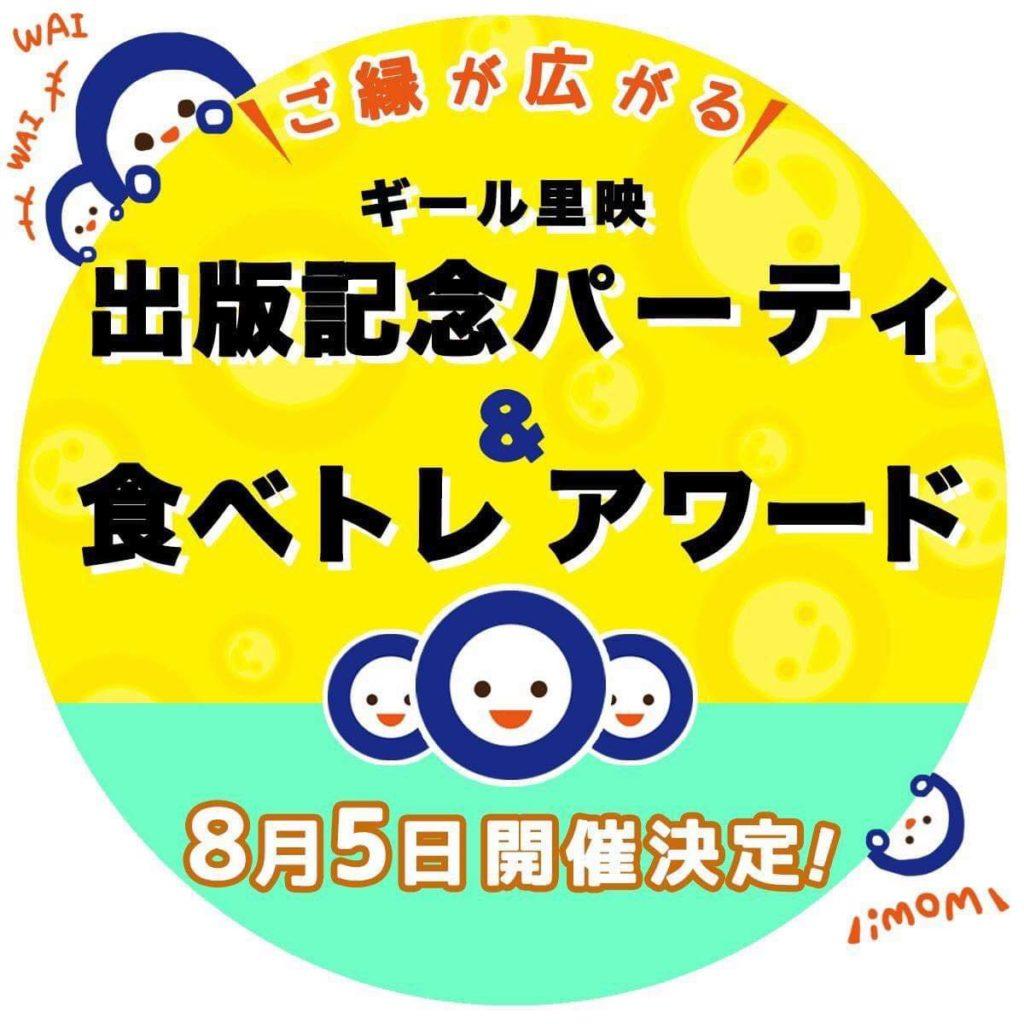 ご縁が広がるギール里映 出版記念パーティー&食べトレアワード 8月5日開催決定 東京銀座