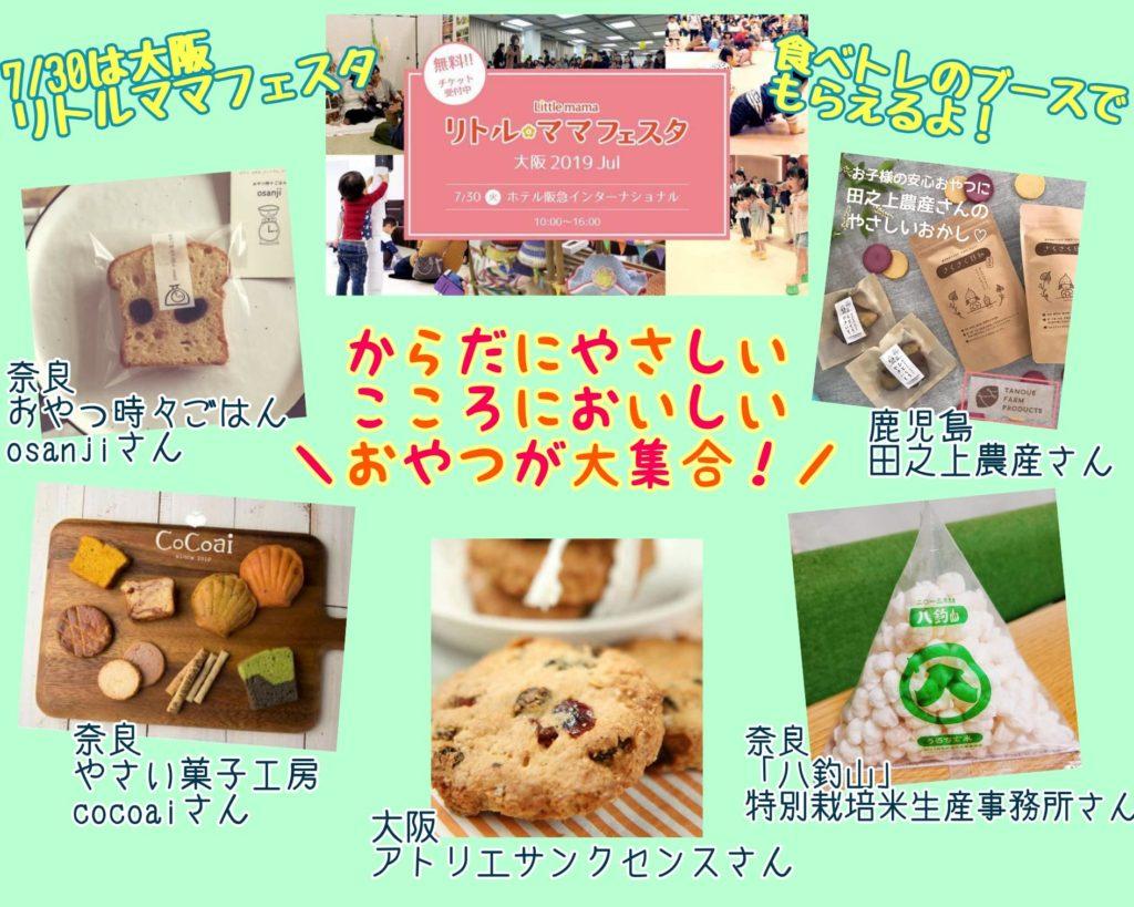 リトルママフェスタ食べトレ出展 大阪7月30日 入場無料 ホテル阪急インターナショナル