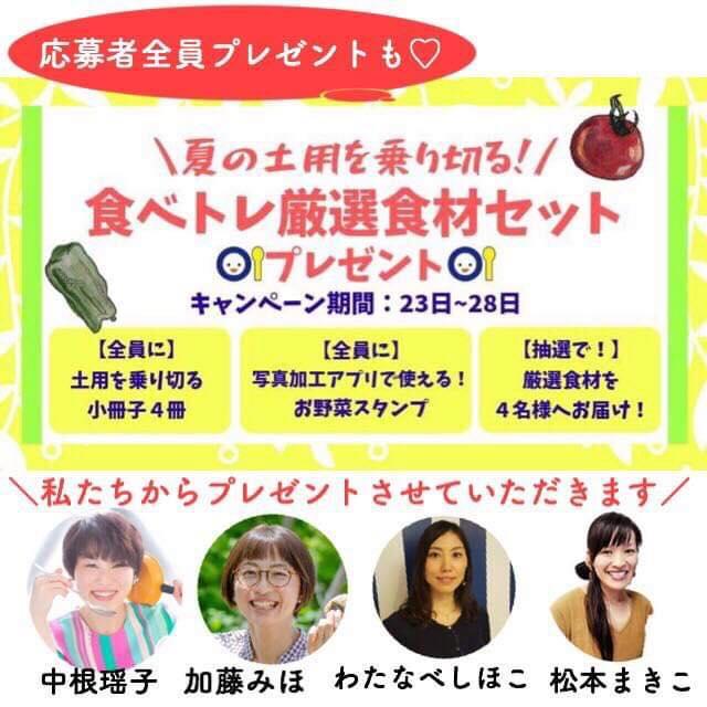 夏の土用を乗り切る食べトレ厳選食材プレゼント 写真加工アプリで使える地球まるごと遊び場に松本まきこのお野菜スタンプ、4人の小冊子