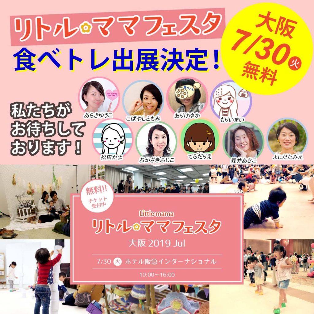 リトルママフェスタ食べトレ出展決定 大阪7月30日 入場無料 ホテル阪急インターナショナル