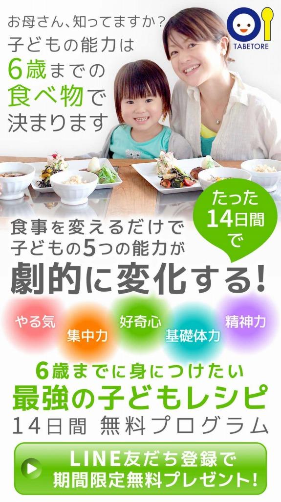 お母さん、知っていますか?子どもの能力は6歳までの食べ物で決まります。最強の子どもレシピ 14日間無料プログラム、小冊子プレゼント