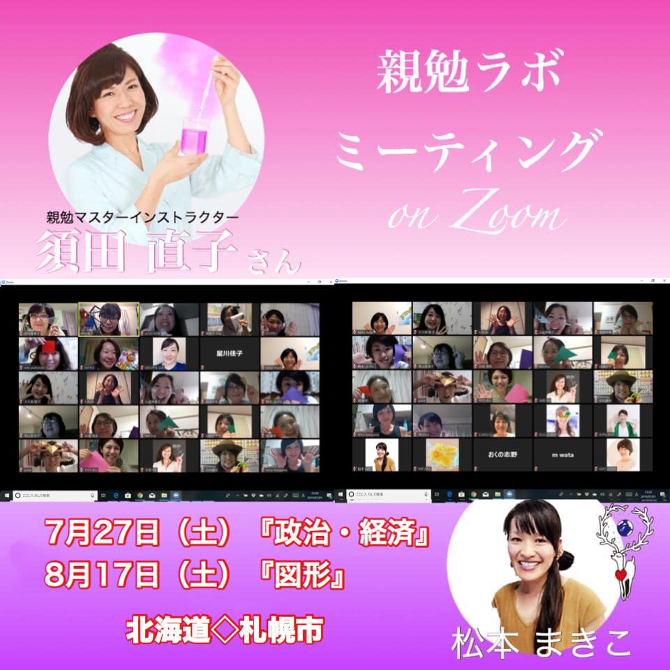 親勉ラボミーティングon Zoom 親勉マスターインストラクター須田直子さん 8月は図形。北海道、札幌、倶知安、松本まきこ 地球まるごと遊び場に