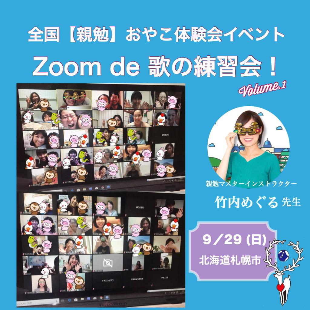 全国親勉おやこ体験会イベント zoom de 歌の練習会 volume,1 北海道札幌市は9月29日(日)開催