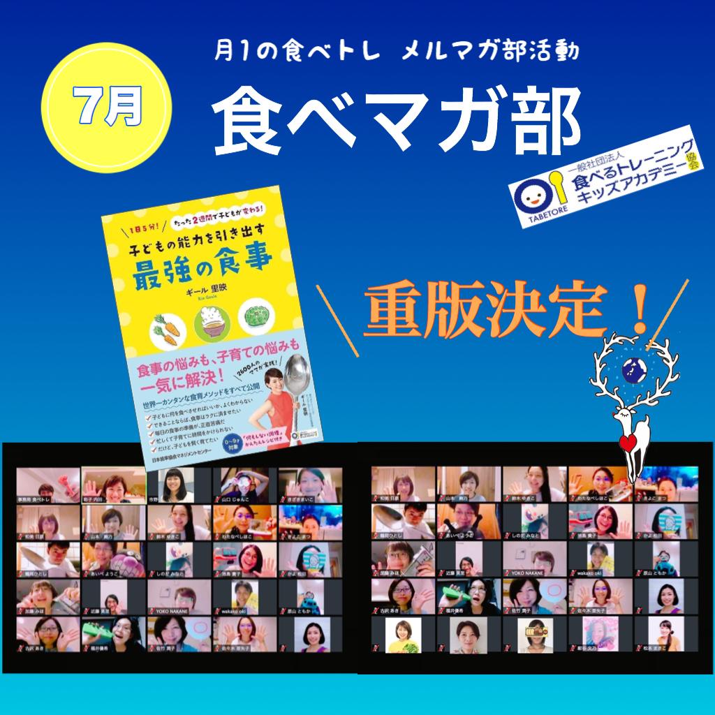 月に一度のお楽しみ『食べマガ部』7月 食べトレインストラクター北海道 札幌 倶知安 松本まきこ ギール里映先生部長