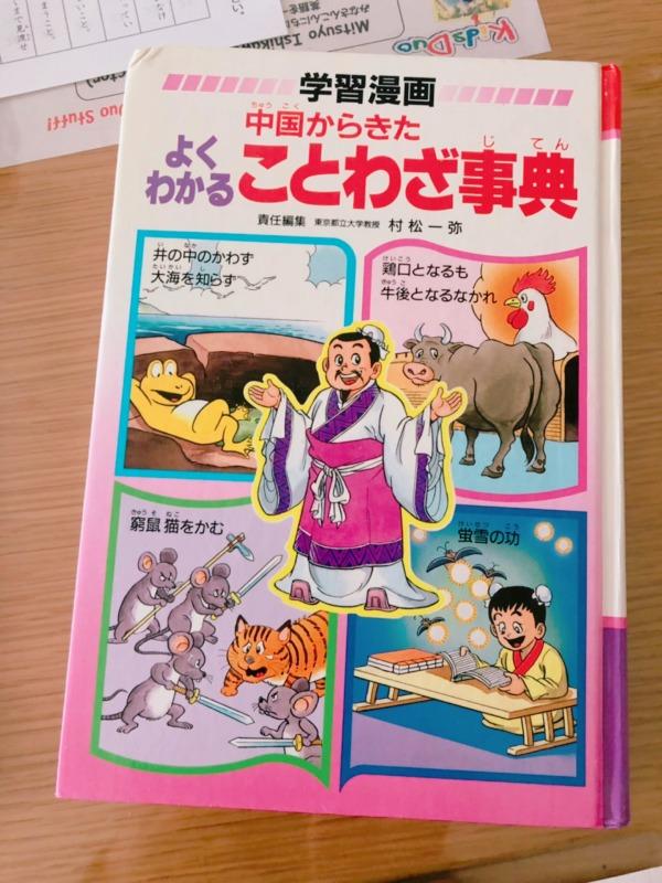 親勉ラボ2019年6月のテーマは『国語』、地球まるごと遊び場に 北海道、札幌市で開催。