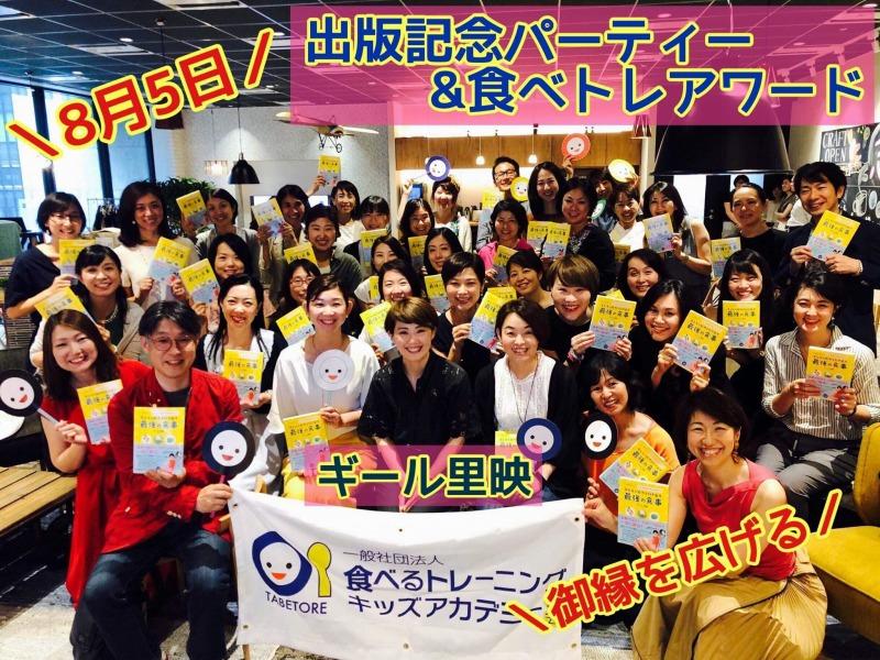 ご縁が広がるギール里映 出版記念パーティー&食べトレアワード 8月5日開催決定 東京銀座2