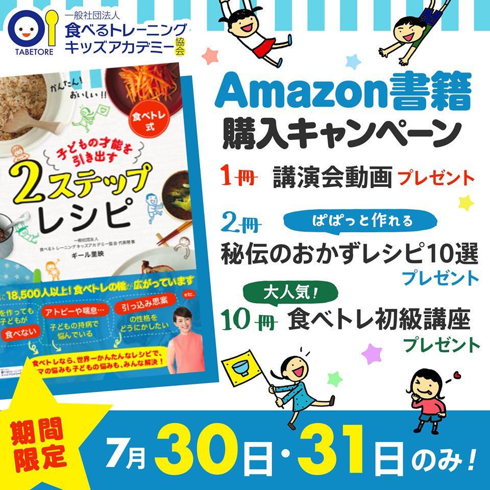 食の力を使いこなし、自らの夢を叶える子どもたちを育成する【食べトレ】食べるトレーニング キッズアカデミー協会 子どもの才能を引き出す2ステップレシピ Amazonキャンペーン