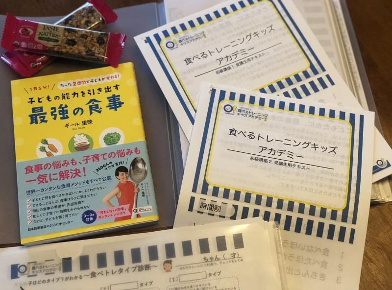食べトレ初級&中級講座 セット割キャンペーン 室蘭 北海道 地球まるごと遊び場に 松本まきこ 美味しい学びの時間です。