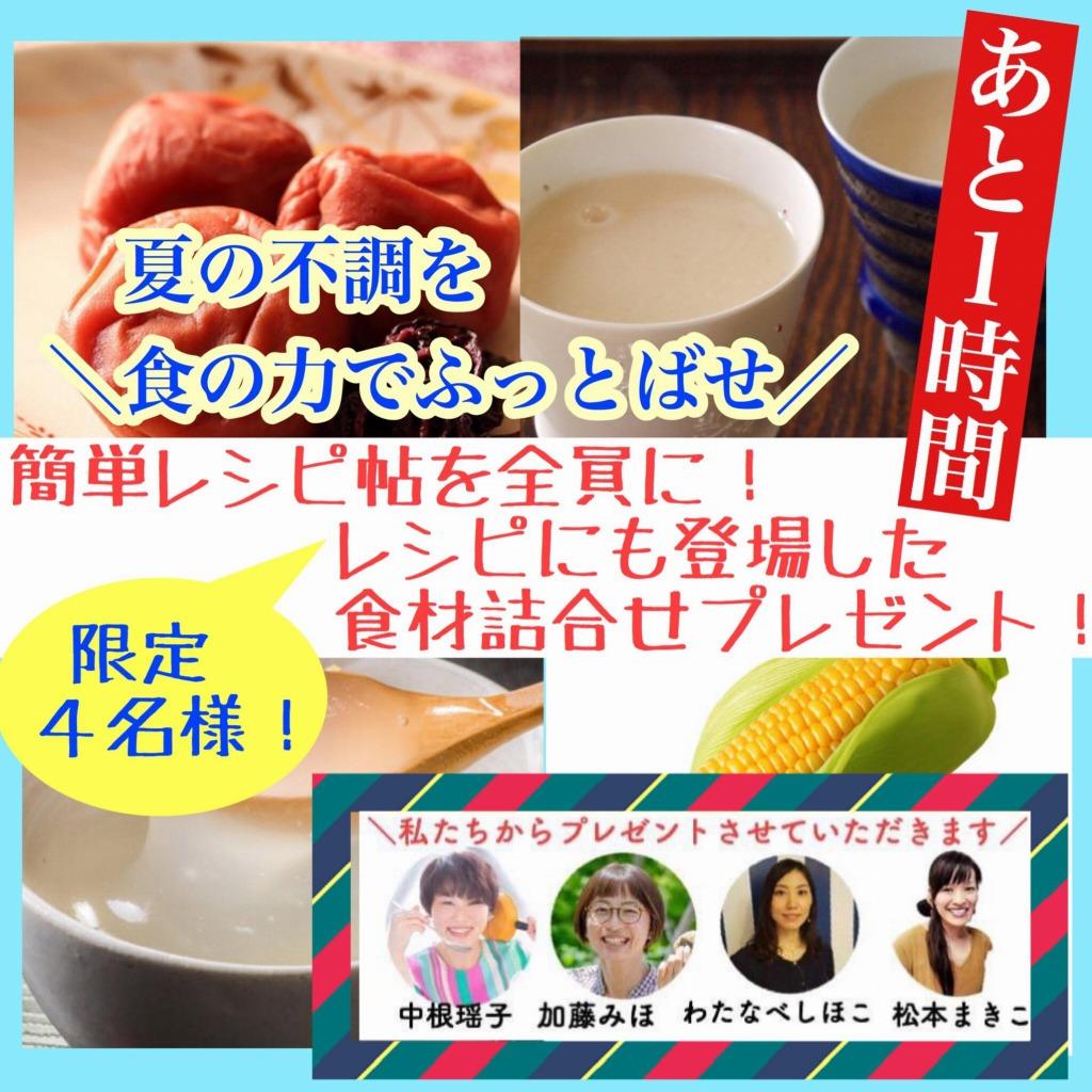 食べトレ 食べマガ部チーム6 中根瑶子、加藤みほ、わたなべしほこ、松本まきこ 厳選食材セットプレゼント 地球まるごと遊び場に 当選者発表