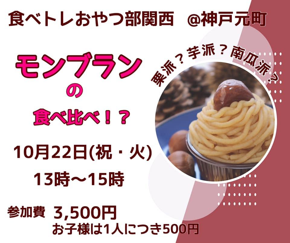 食べトレおやつ部関西 秋のイベントは3つの味のモンブランの食べ比べ 栗、かぼちゃ、芋 神戸元町