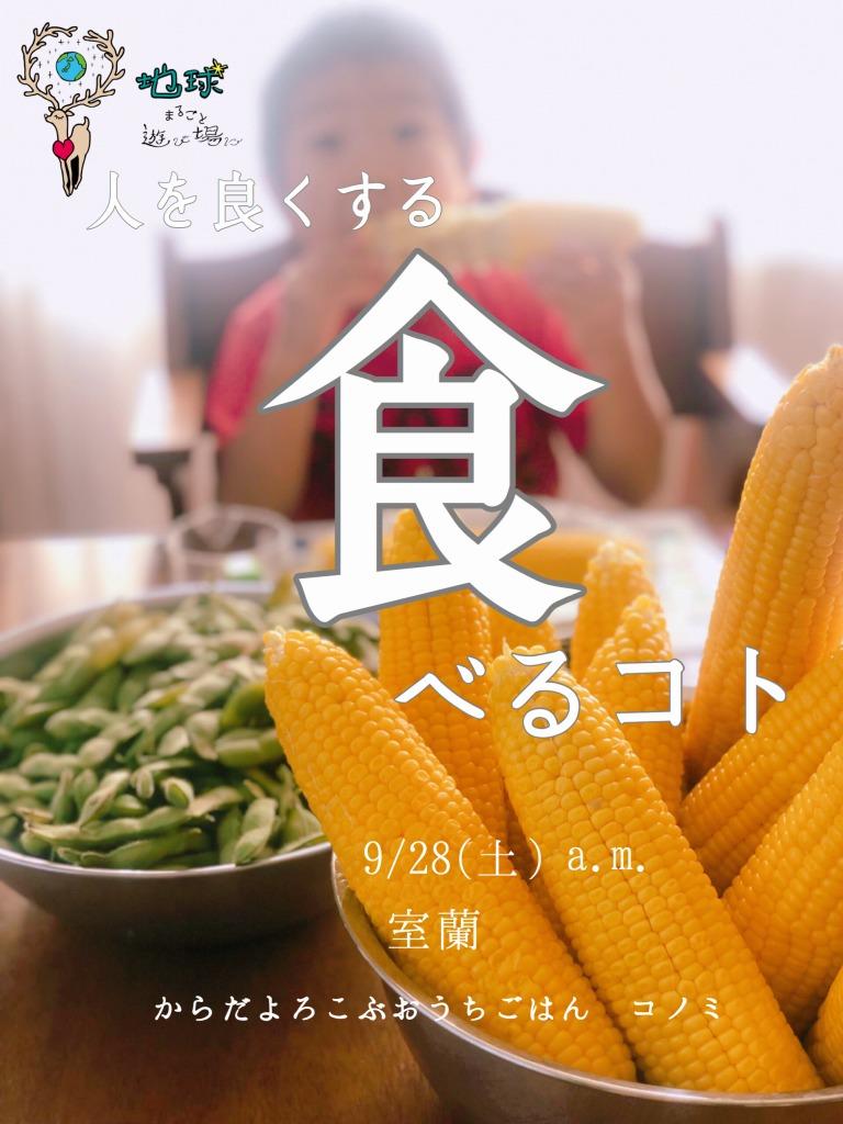 シゼトモ 室蘭 食べるコトを考えてみよう 地球まるごと遊び場に からだよろこぶおうちごはん ͡コノミ