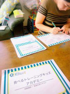 北海道札幌市で食べトレ初級講座 インストラクター松本まきこ 地球まるごと遊び場に 【 シゼトモ ∞ 食べトレ ∞ 親勉 】受講者からの声、ご感想