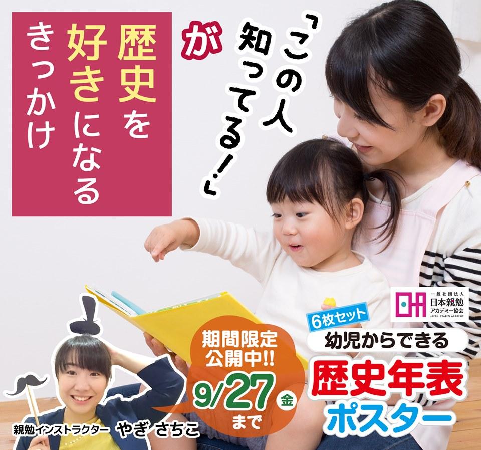 幼児からできる親勉歴史年表ポスター6枚セットプレゼント インストラクターやぎさちこ