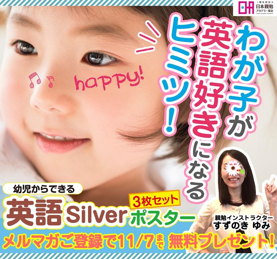 すずのきゆみ親勉インストラクター 幼児からできる英語Silver 英検ジュニア対応ポスター3枚セットプレゼント