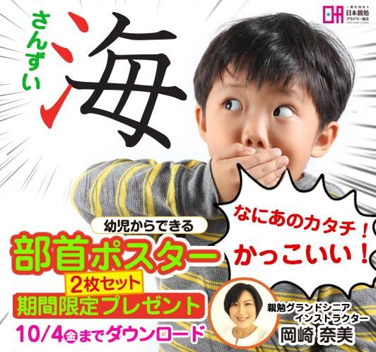 岡崎奈美グランドシニアインストラクター 親勉 幼児からできる部首ポスタープレゼント