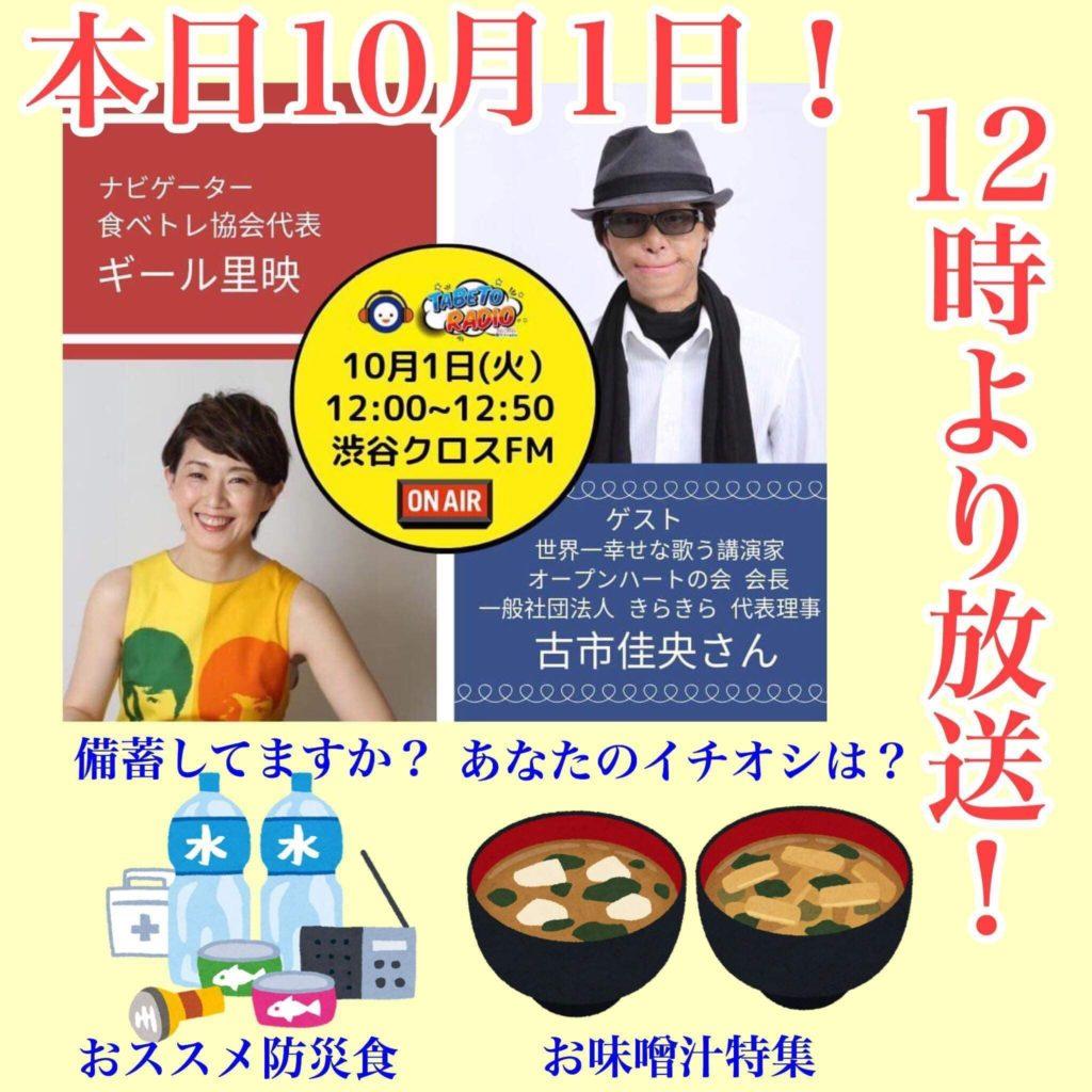 食べトRadio 渋谷クロスFM おすすめ防災食、お味噌汁特集、古市佳央さんゲスト、食べトレ