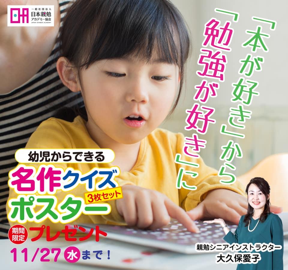 親勉 幼児からできる名作クイズポスター3枚セット プレゼント 仙台インストラクター 大久保愛子