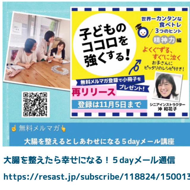沖和花子 食べトレインストラクター 世界一カンタンな食べトレ3つのヒント 精神力編 小冊子プレゼント