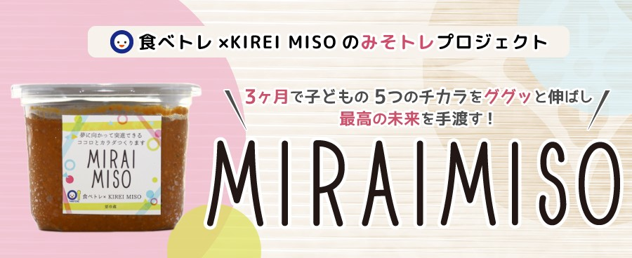 食べトレ×KIREI MISOキレイミソ の味噌トレプロジェクト 3ヶ月で子どもの5つの力をググっと伸ばすMIRAIMISO