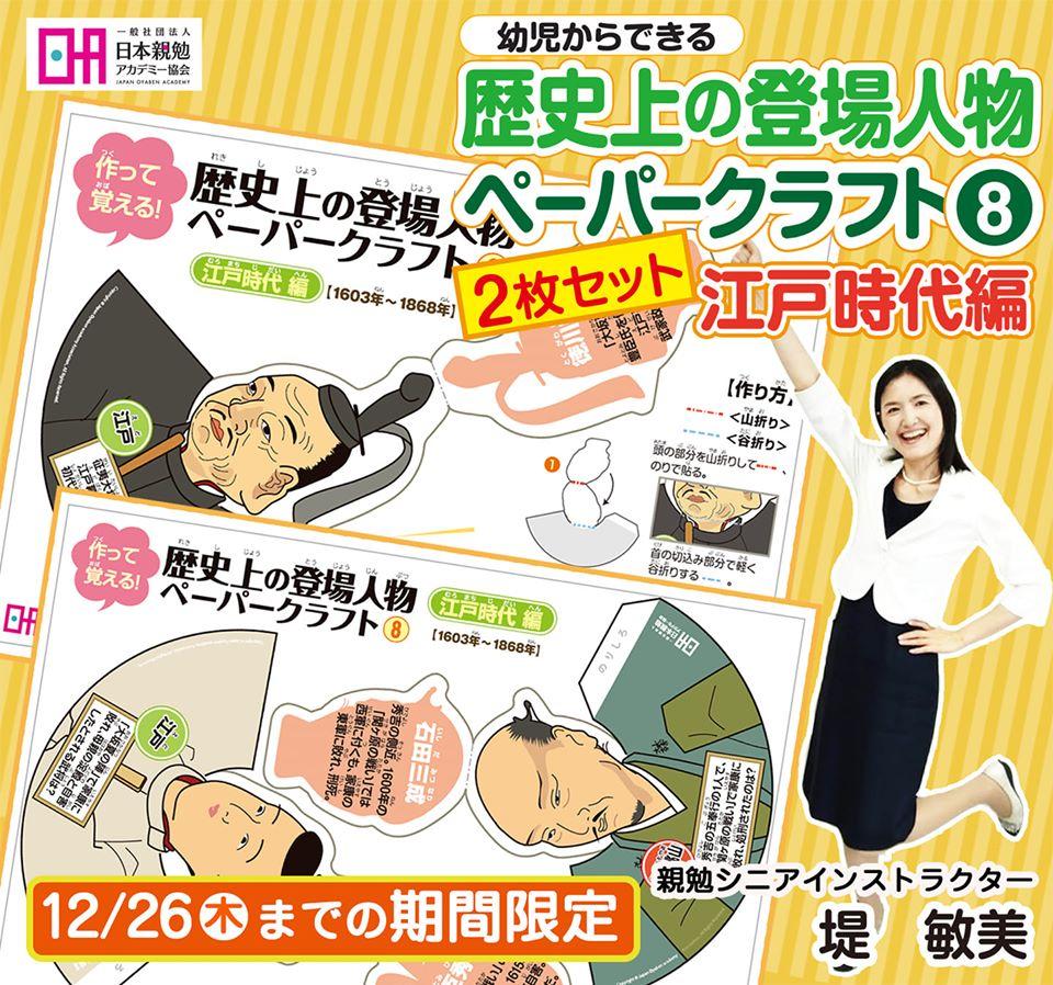 親勉幼児からできる歴史上の登場人物ペーパークラフト⑧江戸時代 2枚セット プレゼント 堤敏美インストラクター