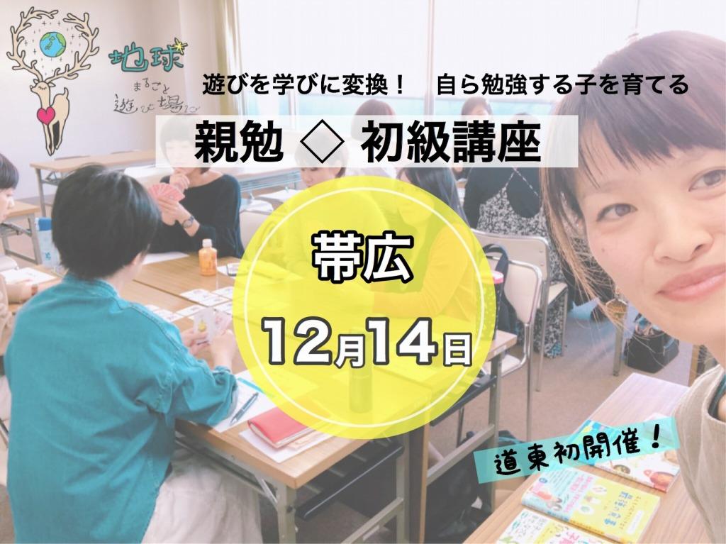 親勉初級講座 開催します 北海道十勝帯広市 地球まるごと遊び場に インストラクター松本まきこ